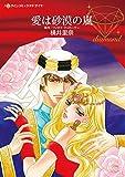 愛は砂漠の嵐 (ハーレクインコミックス・ダイヤ ヨ 1-1)