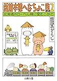 函館本線へなちょこ旅 : 2 北海道のローカル線に愛をこめて (双葉文庫)