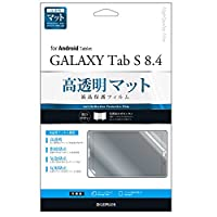 LEPLUS GALAXY Tab S 8.4(SC-03G)用保護フィルム(指紋防止・気泡防止・高透明マット) LP-SC03GFMSA