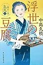 浮世の豆腐 一膳めし屋丸九(二)