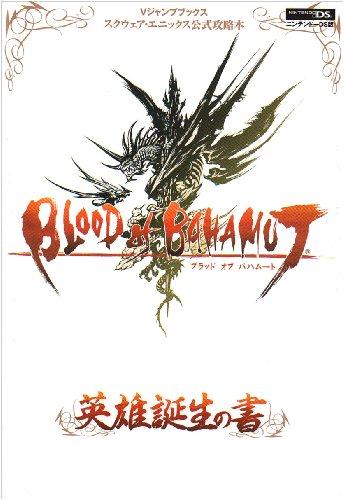 ニンテンドーDS版 スクウェア・エニックス公式攻略本BLOOD of BAHAMUT 英雄誕生の書 (Vジャンプブックス)