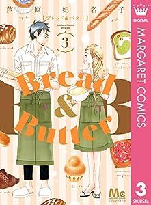 Bread&Butter 3巻 表紙画像