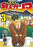 [完全版]鉄人ガンマ3 (CoMax)