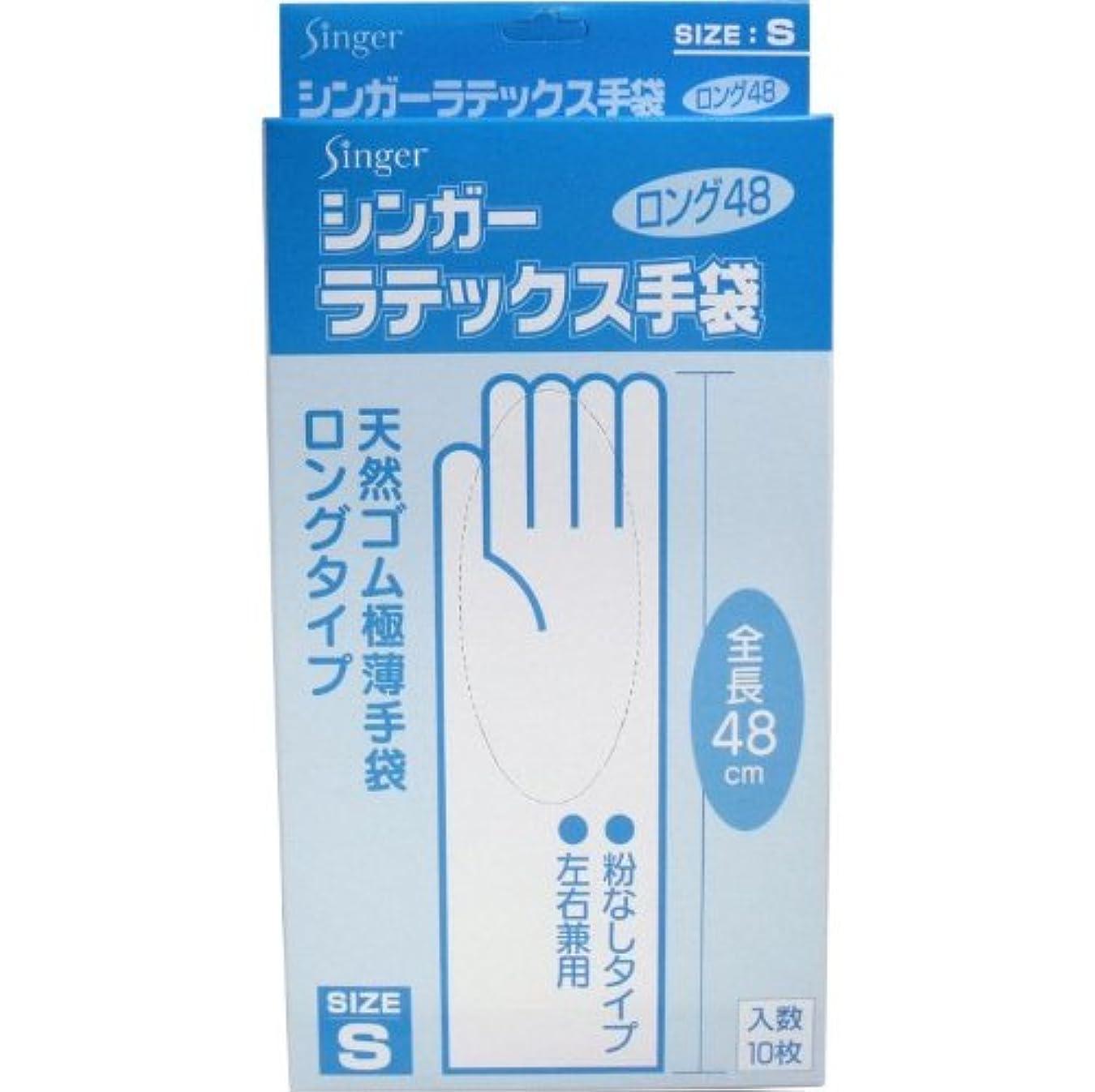 行商人ひいきにする一次食品衛生法適合品 天然ゴム極薄手袋 ロングタイプ Sサイズ 10枚入 ラテックス手袋