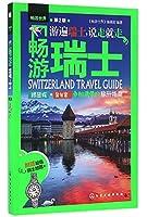 畅游瑞士(第2版)/畅游世界