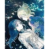 魔法科高校の劣等生 来訪者編 2(完全生産限定版) [Blu-ray]