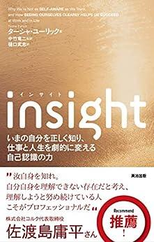 [ターシャ・ユーリック, 中竹竜二, 樋口武志]のinsight(インサイト)――いまの自分を正しく知り、仕事と人生を劇的に変える自己認識の力