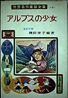 アルプスの少女 (世界名作童話全集 15)