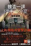 捜査一課ドラキュラ分室――大阪刑務所襲撃計画 (本格ミステリー・ワールド・スペシャル)