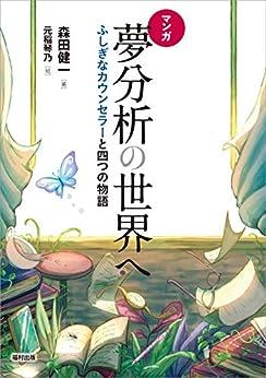 [森田 健一]のマンガ 夢分析の世界へ ふしぎなカウンセラーと四つの物語