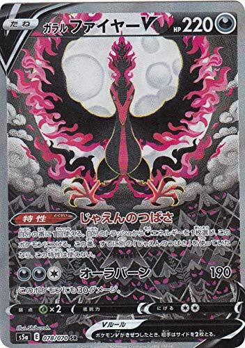 ポケモンカードゲーム S5a 078/070 ガラルファイヤーV 悪 (SR スーパーレア) 強化拡張パック 双璧のファイター