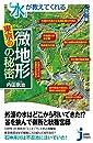 カラー版 「水」が教えてくれる東京の微地形の秘密