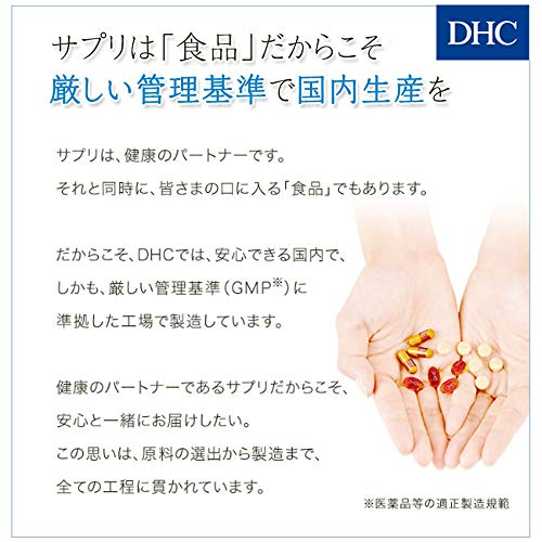 DHCマカ30日分