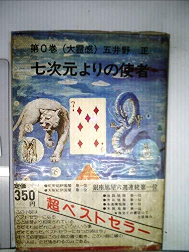 七次元よりの使者 第0巻 (1979年)