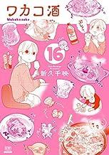 ワカコ酒 コミック 1-16巻セット