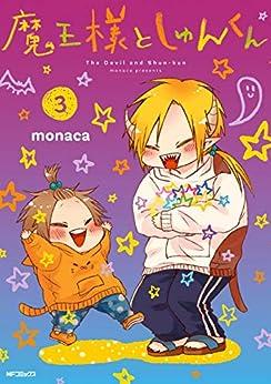 [monaca]の魔王様としゅんくん 3 (MFコミックス ジーンシリーズ)