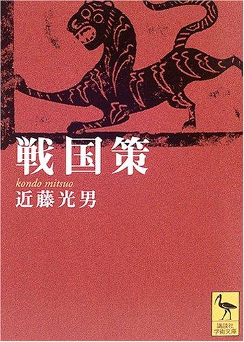 戦国策 (講談社学術文庫)
