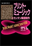プリントミュージックでカンタン楽譜制作 Print Music!2000/2001対応 (Easy Digi‐Mu World)