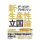 デービッド・アトキンソン 新・生産性立国論―人口減少で「経済の常識」が根本から変わった デービッド・アトキンソン 「新日本論」シリーズ