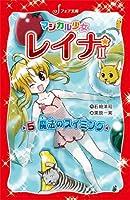 マジカル少女レイナ2 (5) 魔法のスイミング (フォア文庫)