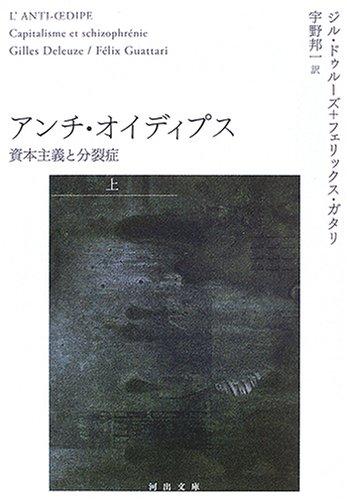 アンチ・オイディプス(上)資本主義と分裂症 (河出文庫)