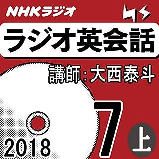『NHK ラジオ英会話 2018年7月号(上)』のカバーアート