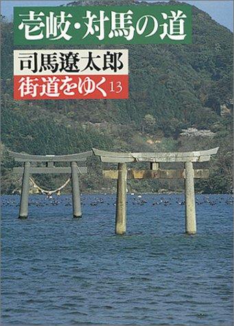 街道をゆく (13) (朝日文芸文庫 (し1-14))