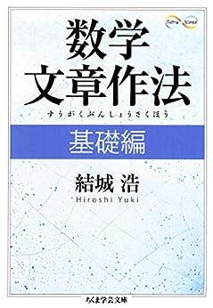 [結城浩]の数学文章作法 基礎編 (ちくま学芸文庫)