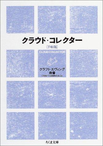 新版 クラウド・コレクター (ちくま文庫)
