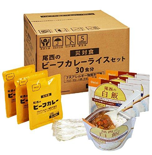 尾西のビーフカレーライスセット30食分(白飯とカレー個食タイプ)5年保存食非常食