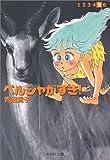 ペルシャがすき! (5) (集英社文庫―コミック版)