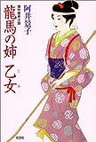 龍馬の姉・乙女 (光文社時代小説文庫)