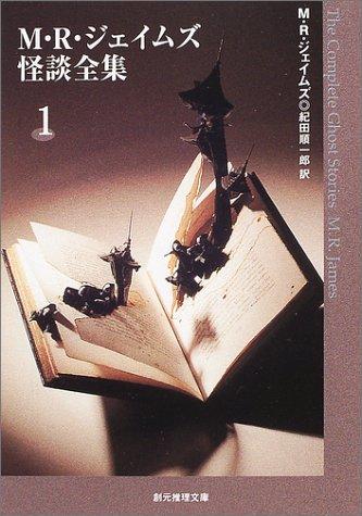 M・R・ジェイムズ怪談全集〈1〉 (創元推理文庫)