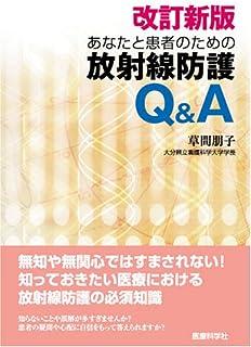 あなたと患者のための放射線防護Q&A