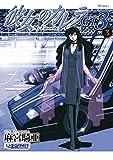 彼女のカレラGT3 (3) (リイドカフェコミックス)