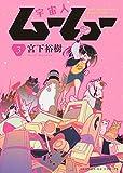 宇宙人ムームー 3 (3巻)