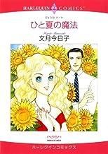 ひと夏の魔法 (ハーレクインコミックス)