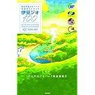 伊豆ジオ100 (伊豆半島ジオパーク公式ガイドブック)