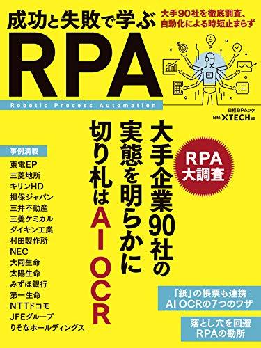 成功と失敗で学ぶ RPA (日経BPムック)