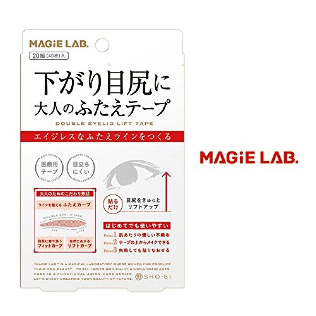 発掘するにじみ出る干渉MAGiE LAB.(マジラボ) 大人のふたえテープ 20組(40枚)入 MG22105