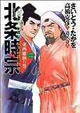 北条時宗 (2) (歴史コミック)