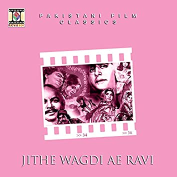 Jithe Wagdi Ae Ravi (Pakistani Film Soundtrack)