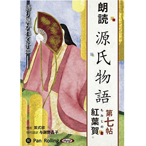 『源氏物語(七) 紅葉賀(もみじのが)』のカバーアート