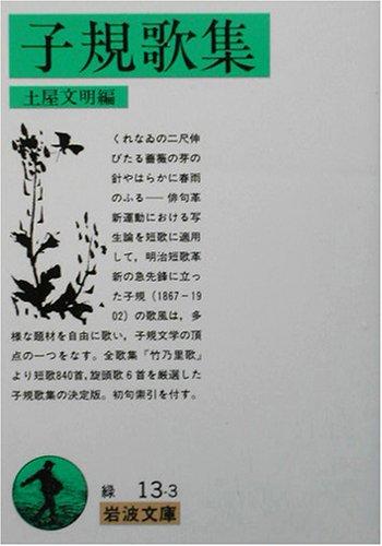 子規歌集 (岩波文庫)