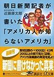 朝日新聞記者が書いた「アメリカ人が知らないアメリカ」 (講談社プラスアルファ文庫)