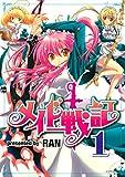 メイド戦記(1) (シリウスコミックス)