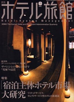 月刊 ホテル旅館 2007年 12月号 [雑誌]