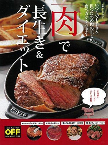 「肉」で長生き&ダイエット (日経ホームマガジン)