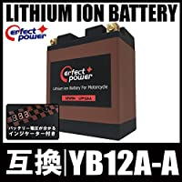 PERFECT POWER リチウムイオンバッテリー LFP12A-A 互換 YUASA ユアサ YB12A-A FB12A-A 12N12A-4A-1 Z400FX CM250T CBX400F XJ400 CB250T スーパーホーク