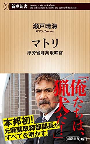 マトリ 厚労省麻薬取締官 (新潮新書)